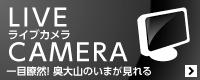 ライブカメラ